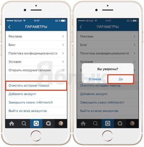 Удаление истории поиска в Инстаграм