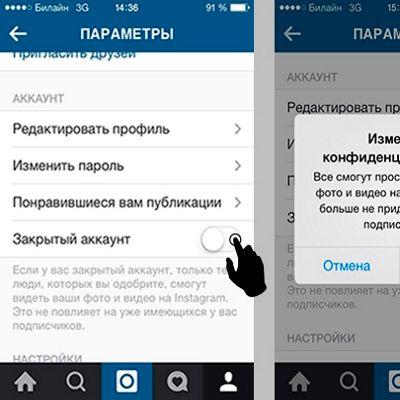 Как закрыть профиль в Инстаграме от посторонних глаз: инструкция