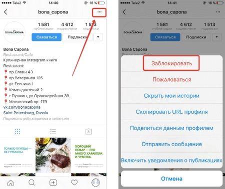 Заблокировать подписчика в Инстаграме
