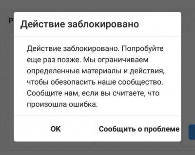 Ограничения и лимиты в Инстаграм