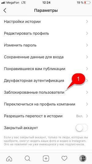 Открываем список заблокированных пользователей Инстаграм