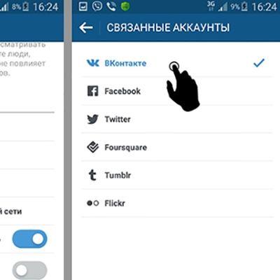 Как привязать Инстаграм к ВК