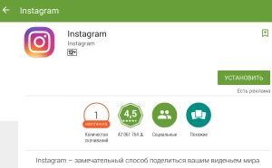Установка Инстаграм на телефоне Android
