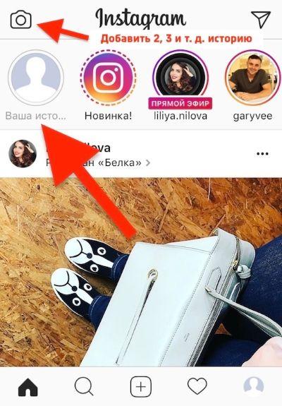 Добавляем фото в историю Инстаграм