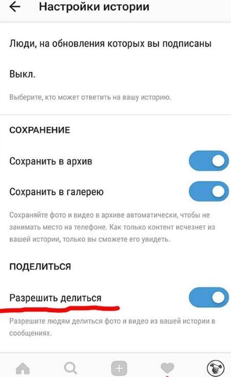 Разрешить делиться в Инстаграм