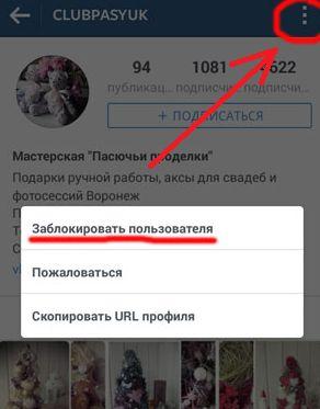 Как заблокировать человека в Инстаграме