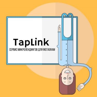 Таплинк в Инстаграм: обзор сервиса