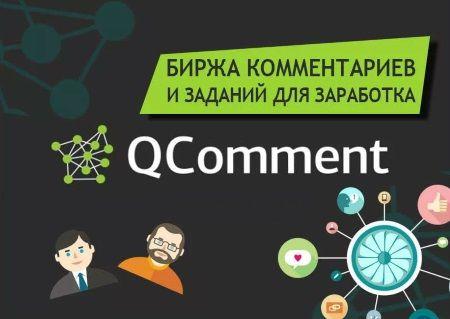Заработок в qcomment